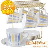 【Just Home】水舞骨瓷6入咖啡杯盤組附金架