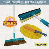 【VICTORY】易清客廳清潔組