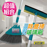 【VICTORY】三段式除塵掃+三段式玻璃刷(適用於高處清潔)
