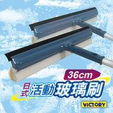 【VICTORY】日式活動玻璃刷36cm(中大面積玻璃落地窗)