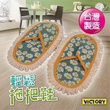 【VICTORY】輕鬆拖把鞋(100%台灣製造)
