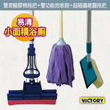 【VICTORY】易清小面積浴廁洗刷