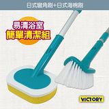 【VICTORY】易清浴室簡單清潔組(硬式刷 軟式刷)