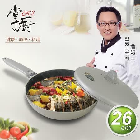 《掌廚》日本理研附蓋平底鍋26cm