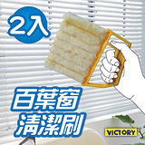 【VICTORY】百葉窗清潔刷(2入組)