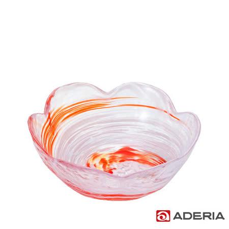 【ADERIA】日本進口津輕系列漩渦玻璃花碗(橘)