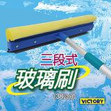 【VICTORY】三段式38cm特大玻璃刷(2入組)