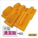 【VICTORY】方型清潔刷(6入組)
