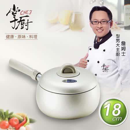 《掌廚》日本理研單柄鍋18cm