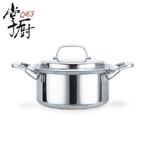 《掌廚》七層複合金20cm湯鍋