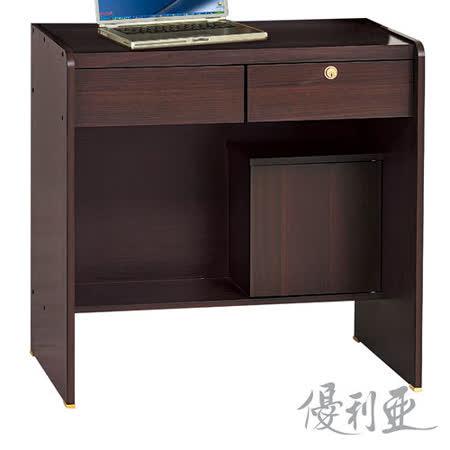 【優利亞-喬伊】2.5尺書桌下座(2色)