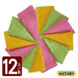 【VICTORY】油漬清潔/吸水/快乾 魔術魔巾(12入組)