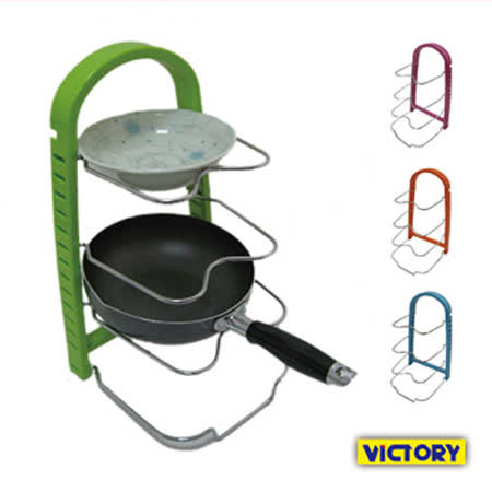 【VICTORY】鍋具碗盤收納整理架(2入組)