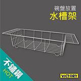 【VICTORY】高級鐵鍍鎘 碗盤架/瀝水架