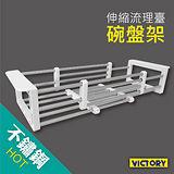 【VICTORY】高級不鏽鋼 伸縮式/碗盤架/瀝水架