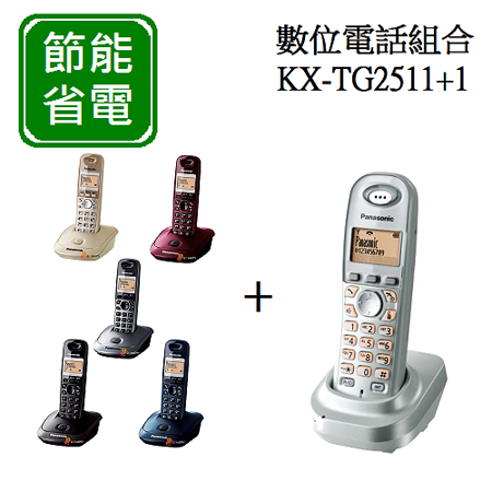 Panasonic 國際牌節能省電無線電話組合 KX-TG2511 + KX-TGA731*1 / KX-TG2511+1 (五色可選)