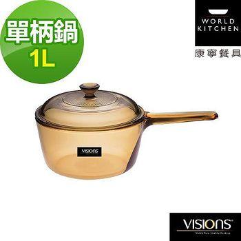 美國康寧 Visions 1L單柄晶彩透明鍋 .