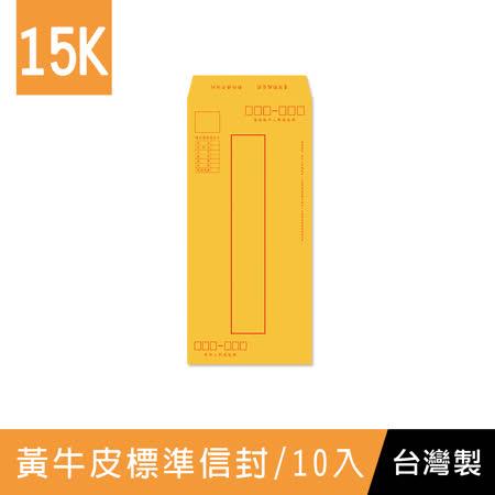 珠友 WA-60047 WANT 15K黃牛皮標準信封/10入