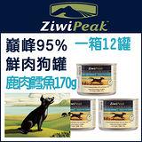 ZiwiPeak巔峰 95%鮮肉狗罐*鹿肉鱈魚 170G*一箱12罐