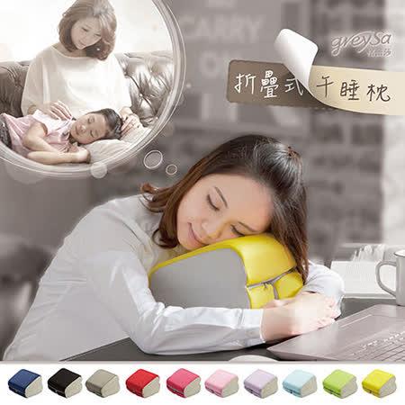 GreySa 格蕾莎【折疊式午睡枕】午安 / 午休 / 孕婦 好眠 - 活潑黃