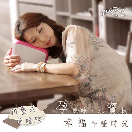 GreySa 格蕾莎【折疊式午睡枕】午安 / 午休 / 孕婦 好眠 - 蜜桃紅
