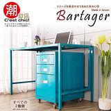 巴塔爵時尚折合工作桌+三抽鐵櫃組合-土耳其藍