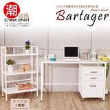 巴塔爵時尚折合工作桌+三層置物架+三抽鐵櫃整套組合-品味白