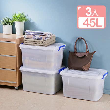 《真心良品》多用途滑輪收納整理箱45L(3入)