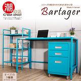 巴塔爵時尚折合工作桌+三層置物架+三抽鐵櫃整套組合-土耳其藍