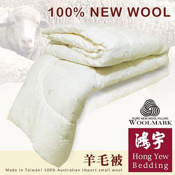 鴻宇HongYew 貝勒斯特100%羊毛被 (雙人6x7尺)