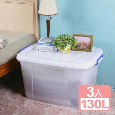 《真心良品》多用途滑輪收納整理箱130L(3入)