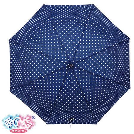 ◆日本雨之戀◆ 花布勾邊直傘{白點點經典藍}日本同布發行頂級防雪水傘