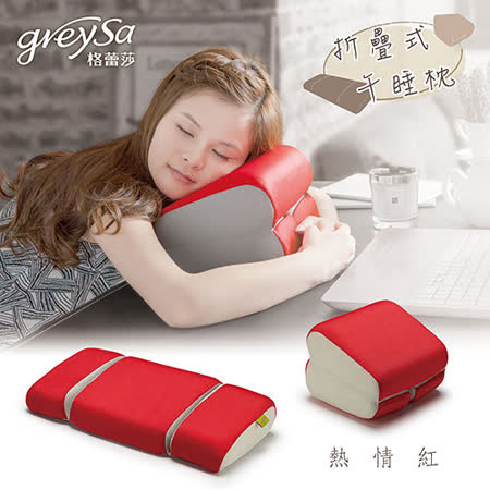 GreySa 格蕾莎【折疊式午睡枕】午安 / 午休 / 孕婦 好眠 - 熱情紅