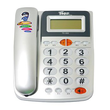 羅蜜歐大鈴聲來電顯示電話TC-333