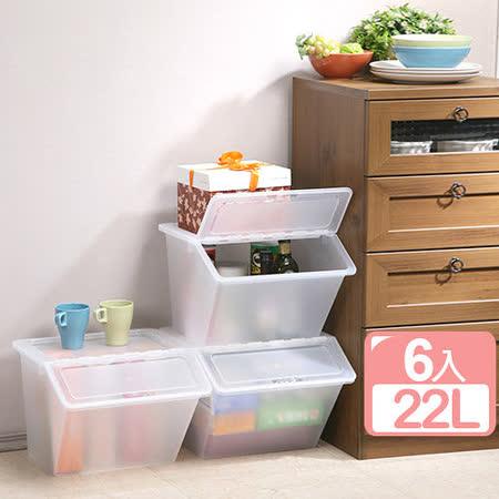 《真心良品》樹德水晶宮透明可疊式收納箱22L(6入)
