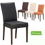 《DFhouse》約翰餐椅/洽談椅(4色)餐椅