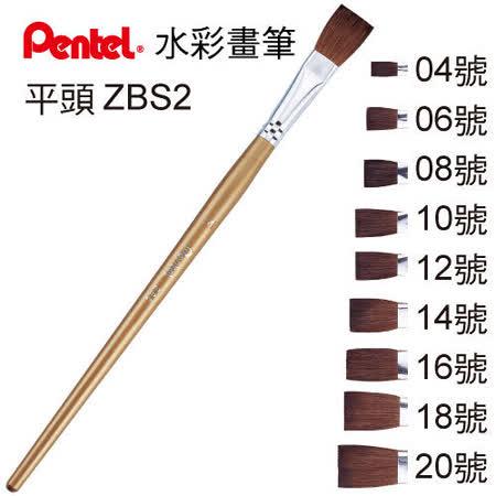 【Pentel 飛龍】 ZBS2-8 水彩筆/水彩畫筆 (平頭-8號) 3支