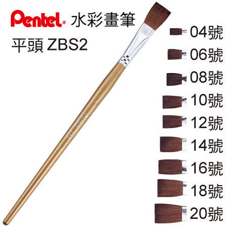 【Pentel 飛龍】 ZBS2-12 水彩筆/水彩畫筆 (平頭-12號) 3支