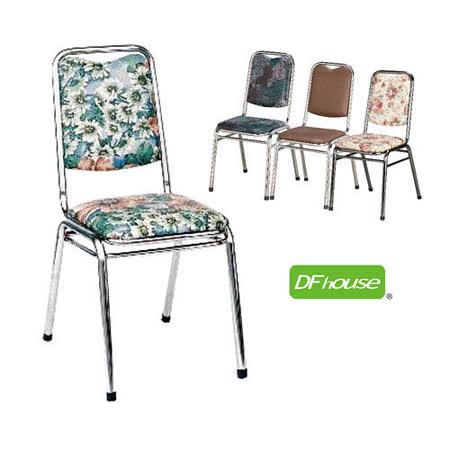《DFhouse》紳士餐椅/洽談椅(4色)