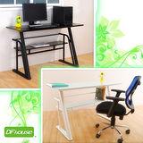 《DFhouse》詹姆士時尚電腦桌*雙色* 個性化電腦桌