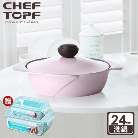 【好物推薦】gohappyChef Topf薔薇系列24公分不沾淺鍋價格愛 買 忠孝