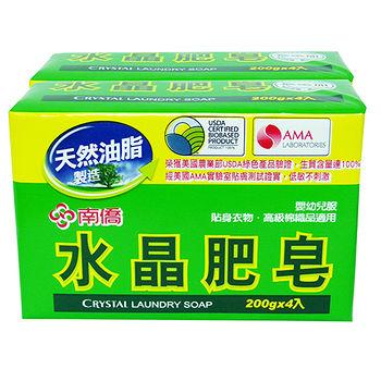 南僑水晶肥皂200g*4*2+洗衣粉体120g