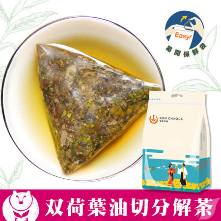 【台灣茶人】双荷葉油切分解茶3角立體茶包(纖盈系列18包/袋)