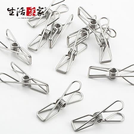 【生活采家】台灣製304不鏽鋼曬衣專用夾_20入#99001