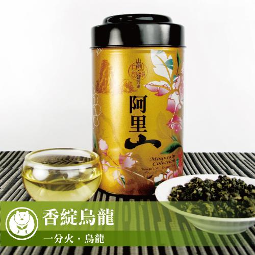 ~ 茶人~阿里山手採高海拔烏龍~山韻系列^(150g罐^)