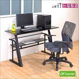 《DFhouse》詹姆士時尚電腦桌+艾葳3D二功能護腰人體工學椅