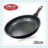 《闔樂泰》金太郎奈米銀鑄造不沾鍋-32cm(平底)
