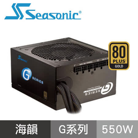 Seasonic 海韻 G-SERIES 550W 電源供應器-金牌