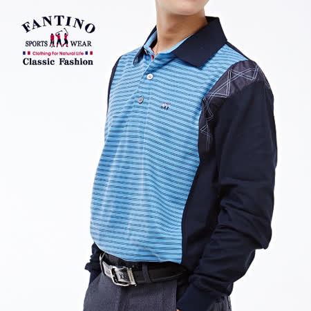 【FANTINO】男款 橫條紋拼接休閒上衣(藍)141109