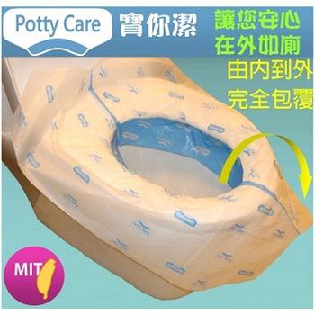 ★在外如廁救星★Potty Care寶你潔3D全包防菌拋棄式馬桶座墊套5入